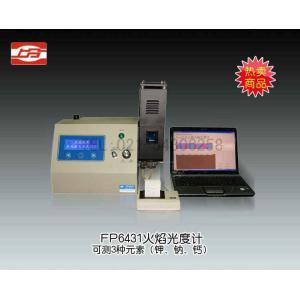 FP6431火焰光度计(三元素) 上海仪电分析仪器有限公司 市场价18000元