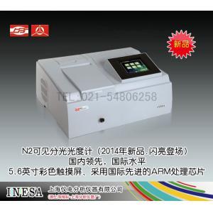 N2可见分光光度计(<font color=#fe0000>爆款新品促销中</font>) 上海仪电分析仪器有限公司(<font color=#fe0000>原上海精科</font>) 市场价7500