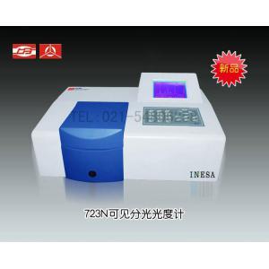 723N可见分光光度计(含打印机) 上海仪电分析仪器有限公司 市场价9200元