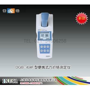 DGB-404F型便携式六价铬测定仪(新品推荐) 上海仪电科学仪器股份有限公司 市场价3200元