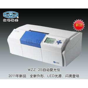 WZZ-2S自动旋光仪 上海仪电物理光学仪器有限公司 市场价14800元