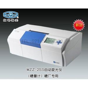 WZZ-2SS自动旋光仪 糖量计(糖厂专用) 上海仪电物理光学仪器有限公司 市场价14800元