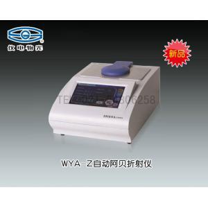 WYA-Z自动阿贝折射仪(新品) 上海仪电物理光学仪器有限公司 市场价29800元