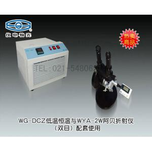 WYA-2W阿贝折射仪与WG-DCZ低温恒温槽配套使用(2款产品) 上海仪电物理光学仪器有限公司 市场价9180元