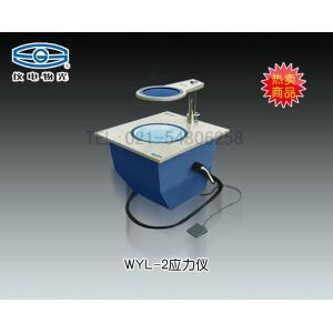 WYL-2应力仪 上海仪电物理光学仪器有限公司 市场价4800元