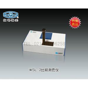 WSL-2罗维朋比色计(比较测色仪) 上海仪电物理光学仪器有限公司 市场价4400元