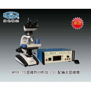 WRX-1S显微热分析仪(3) 熔点仪 上海仪电物理光学仪器有限公司 市场价33000元