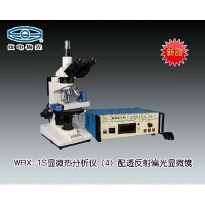 WRX-1S显微热分析仪(4) 熔点仪 上海仪电物理光学仪器有限公司 市场价43000元