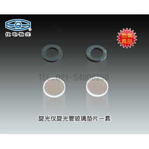旋光仪旋光管玻璃垫片(1套) 上海仪电物理光学仪器有限公司 市场价20元