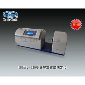 SGW-820(WGT-2S)透光率雾度测定仪 上海仪电物理光学仪器有限公司 市场价29500元