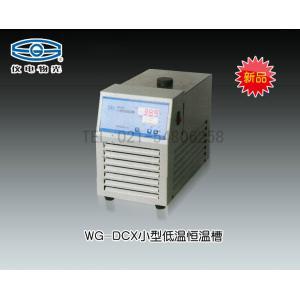 WG-DCX小型低温恒温槽 上海仪电物理光学仪器有限公司 市场价3280元