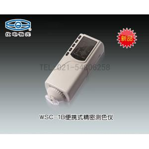 WSC-1B便携式精密色差仪 上海仪电物理光学仪器有限公司 市场价5200元