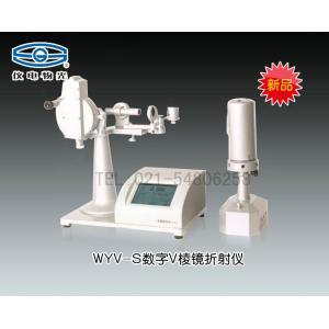 WYV-S数字V棱镜折射仪 上海仪电物理光学仪器有限公司 市场价103000元