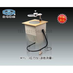 WYL-3型台式应力仪 上海精科 上海第三分析仪器厂 市场价4000元