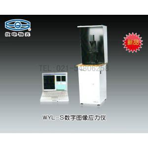 WYL-S数字图像应力仪(新品推荐) 上海仪电物理光学仪器有限公司 市场价15800元