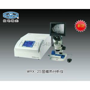 WRX-2S显微热分析仪(新品推荐) 上海仪电物理光学仪器有限公司 市场价14800元