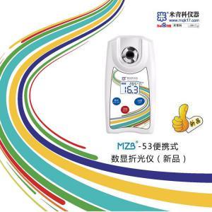 MZB-53<font color=#fe0000>便携式数显折光仪/便携式糖量仪/便携式糖度计</font>  市场价格:2088元
