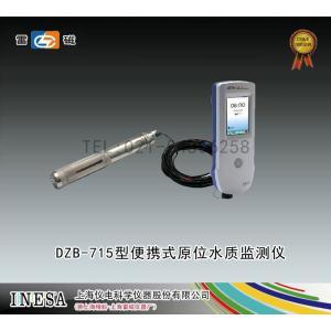 DZB-715型便携式原位水质监测仪 上海仪电科学仪器股份有限公司 市场价68000元