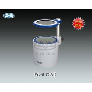 WYL-5应力仪 上海仪电物理光学仪器有限公司 市场价4380元