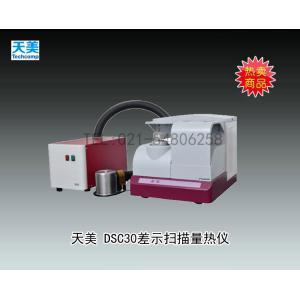 天美DSC30差示扫描量热仪 上海天美天平仪器有限公司 市场价110000元